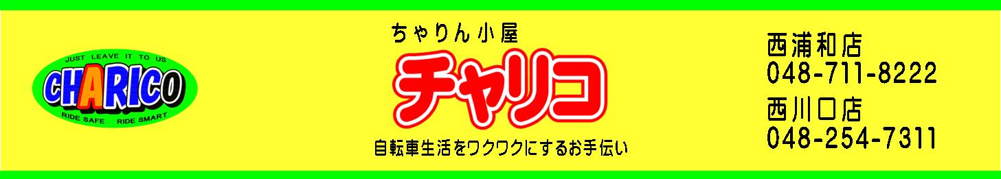 ちゃりん小屋【チャリコ】